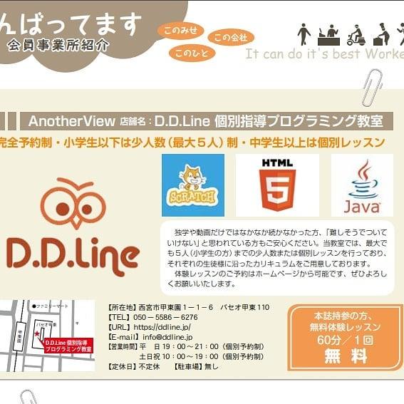 運営している「D.D.Line ディーディーライン」が西宮商工会議所報に掲載されました!https://n-cci.or.jp/cci-report/pdf/202009report.pdf#WEBデザイン #WEBアプリケーション #プログラミング教室 #西宮 #大阪 #神戸 #商工会議所 D.D.Line from Instagram